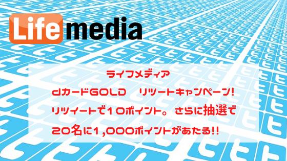 dカードGOLDリツイートキャンペーン。抽選で1,000円当たる。ハズレても必ず10円