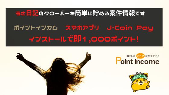 ポイントインカム スマホアプリ「J-Coin Pay」インストールで即100円稼げる!