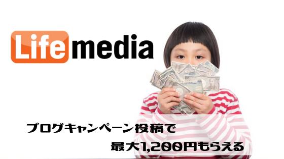 ライフメディア ブログキャンペーン投稿で最大1,200円がもらえる