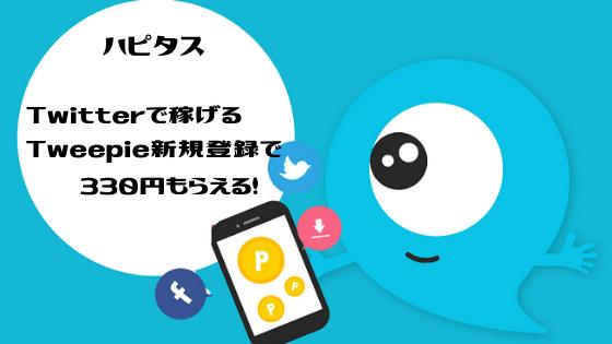 ハピタス Twitterで稼げるTweepie登録で330円稼げる