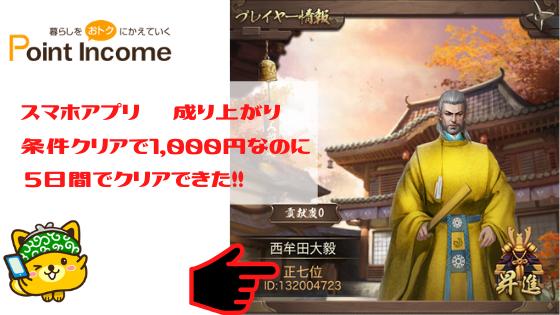 ポイントインカム スマホアプリ「成り上がり~華と武の戦国」5日で条件クリア!