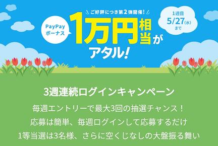 QuickPoint 空クジなし!最高1万円相当のPayPayが当たるログインキャンペーン第2弾