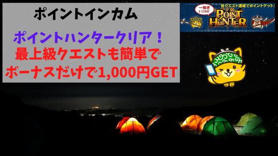 ポイントインカム ポイントハンタークリア!最上級クエストも簡単でボーナスだけで1,000円GET