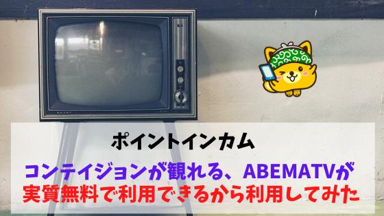 ポイントインカム コンテイジョンが観れる、ABEMATVが実質無料で利用できるから利用してみた
