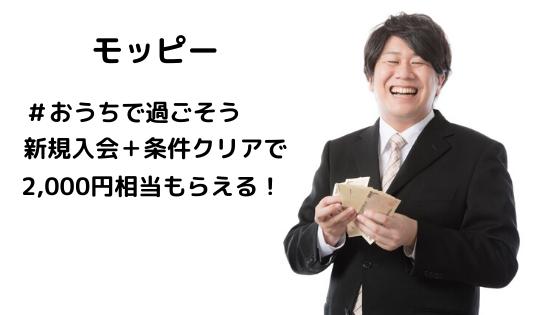 モッピー 新規入会+条件クリアで2,000円相当もらえる!