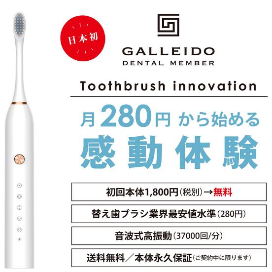 日本初歯ブラシのサブスク