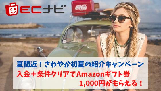 条件クリアでAmazonギフト券1,000円がもらえる初夏のさわやか紹介キャンペーン