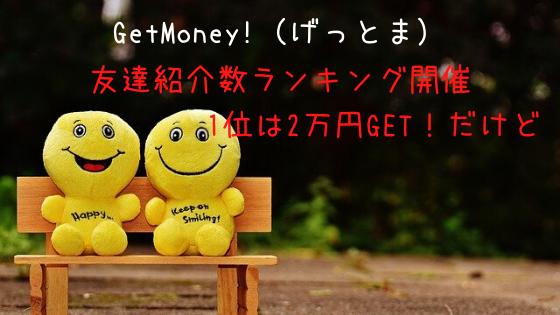 GetMoney! お友達紹介数ランキング開催。1位は2万円もらえるけど