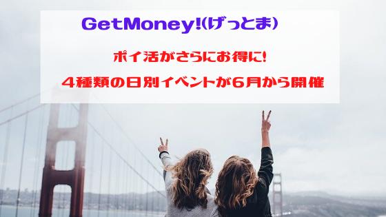 GetMoney! ポイ活がお得になる日別イベントが6月から開催