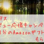 ハピタスデビュー応援キャンペーン!最大1万円分のAmazonギフト券がもらえる
