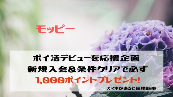 モッピー ポイ活デビューを応援企画!入会&条件クリアで必ず1,000円プレゼント
