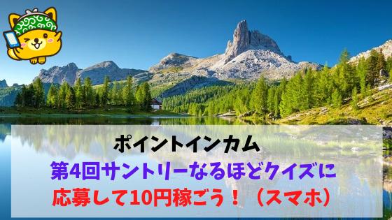 ポイントインカム 第4回サントリーなるほどクイズに応募して10円稼ごう(スマホ)。