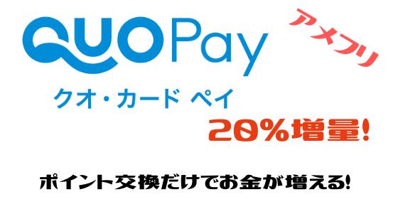 アメフリ ポイントをQUOカードpayに交換すると20%増量。交換だけでお金が増える!