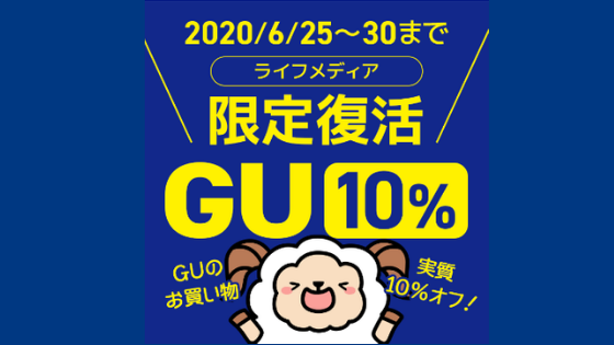 ライフメディア GUオンラインストア10%還元!買うなら今でしょ