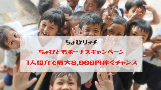 ちょびリッチ ちょびともボーナスキャンペーン!1人紹介で最大8,000円稼ぐチャンス