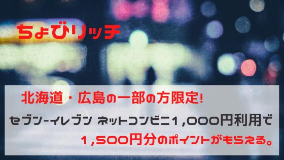 北海道・広島限定!セブンネットコンビニで1,000円以上購入で1,500円分のポイントがもらえる