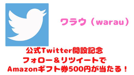 ワラウ公式Twitter開設記念!Amazonギフト券500円が当たる!