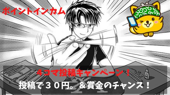 ポイントインカム 4コマ投稿キャンペーン。投稿で30円&賞金のチャンス