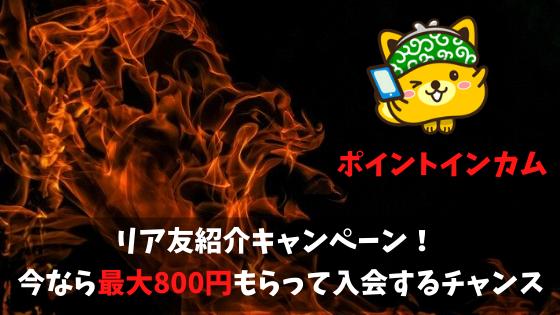 ポイントインカム リア友紹介キャンペーン!最大800円もらって入会するチャンス