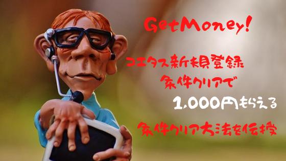 GetMoney! コエタス新規登録、条件クリアで1,000円もらえる。クリア方法を伝授