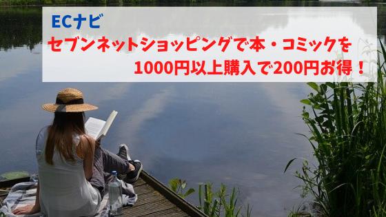 ECナビ セブンネットショッピングで本・コミックを1,000円以上購入で200円お得