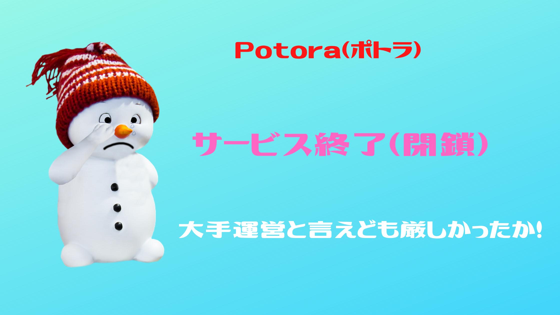 Potora(ポトラ) サービス終了。終了までの日程を確認しよう