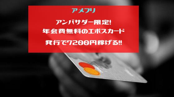 アメフリ アンバサダー限定、エポスカード発行で7200円稼げる