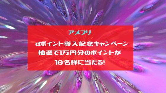 アメフリ dポイント導入キャンペーン!抽選で1万円分のポイントが当たる