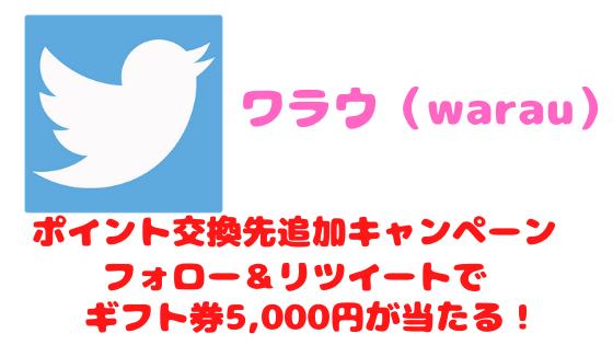 ワラウ ポイント交換先追加記念!フォロー&リツイートで5,000円が当たる!