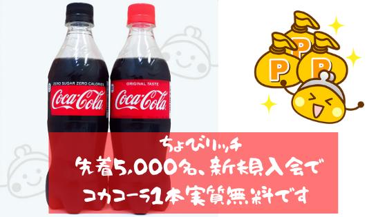 ちょびリッチ 先着5,000名、新規入会でコカコーラ1本実質無料!