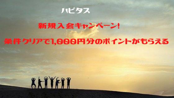ハピタス 入会キャンペーン、条件クリアで1000円もらえるチャンス