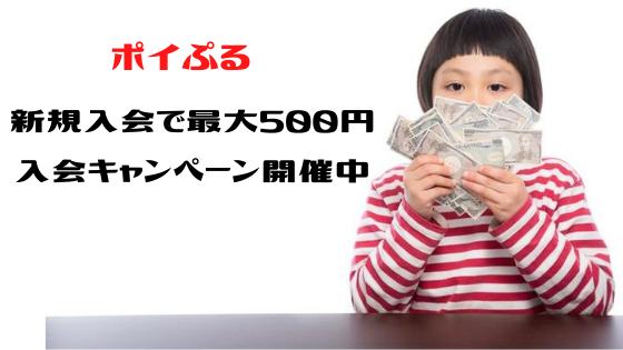 ポイぷる 新規入会で最大500円もらえる。入会キャンペーン!
