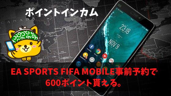 ポイントインカム EA SPORTS FIFA MOBILE事前予約で60円貰える