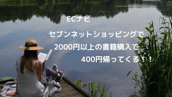 ECナビ セブンネットショッピングで書籍を2000円以上購入で、400円帰ってくる!
