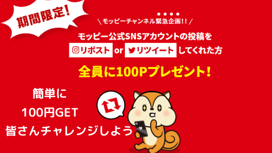 モッピー 簡単リツイートだけで100円もらえる!参加必須キャンペーン