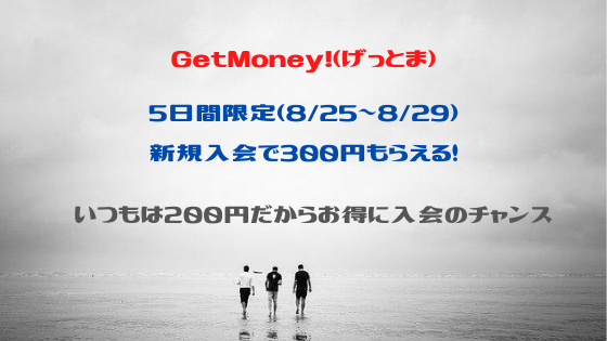 GetMoney!(げっとま) 5日間限定、新規入会で300円もらえる。
