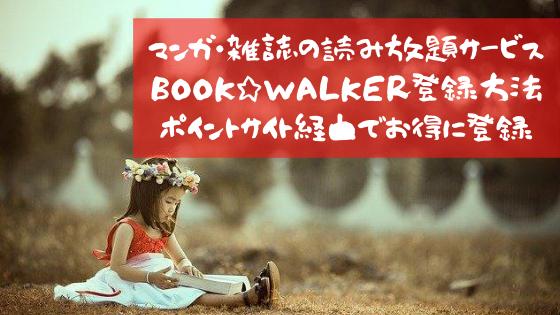 マンガ・雑誌読み放題サービス「BOOK☆WALKER」登録方法