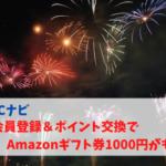 ECナビ 新規入会+ポイント交換で必ずAmazonギフト券1000円分がもらえる