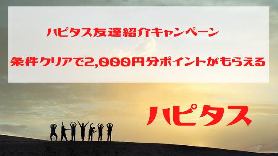 ハピタス 入会キャンペーン!条件クリアで2000円もらえるチャンス