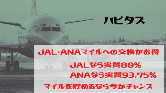ハピタス JAL・ANAマイルへの交換がお得!最大実質93.75%で交換可能