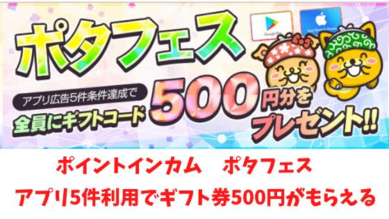 ポイントインカム アプリ5件利用でギフトコード500円がもらえるフェス開催中