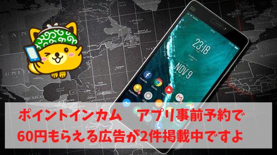 ポイントインカム ゲームアプリ事前予約、2件で120円稼ごう