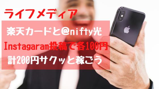 ライフメディア 楽天カードと@nifty。Instagram投稿で合計200円もらえる