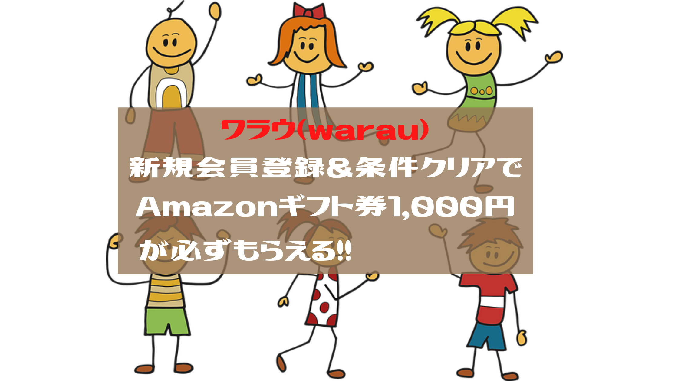 ワラウ 新規入会&条件クリアでAmazonギフト券1,000円が貰える