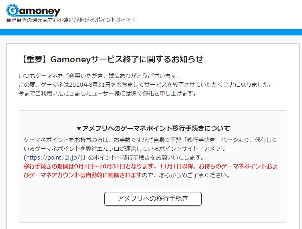 Gamoneyサービス終了