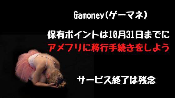 Gamoneyサービス終了!保有ポイントは10月31日までにアメフリに移行しよう。移行方法を解説