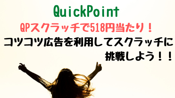 QuickPoint QPスクラッチで518円当たった!今でもソコソコ高ポイントが当たる