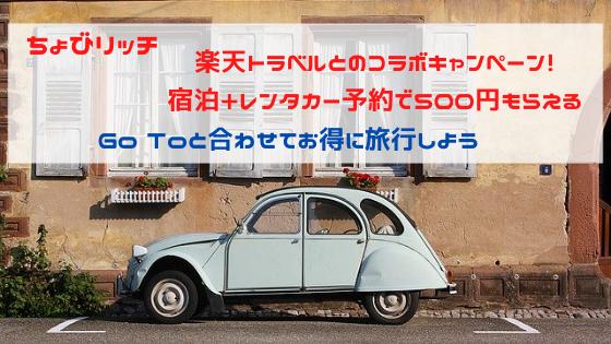 ちょびリッチ 楽天トラベルコラボキャンペーン。宿泊+レンタカー予約で500円もらえる。Go TOと合わせてお得に旅行しよう