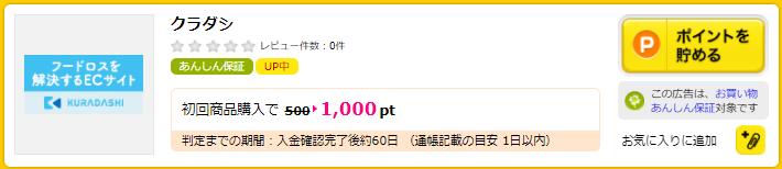 クラダシ利用で1000円