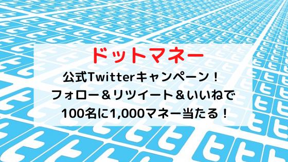 Twitterをフォロー&RT&いいねするだけで100名に1,000マネーが当たる